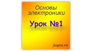 osnovy-elektroniki-urok-1-nachalo-min