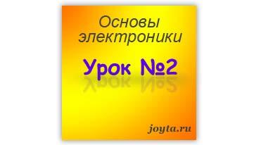 osnovy-elektroniki-urok-2-tok-i-napryazhenie-v-elektricheskoj-cepi-min