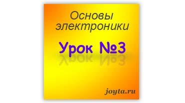 osnovy-elektroniki-urok-3-posledovatelnoe-i-parallelnoe-soedinenie-rezistorov-min
