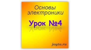 osnovy-elektroniki-urok-4-raschet-rezistora-dlya-svetodioda-min