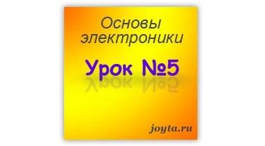 osnovy-elektroniki-urok-5-kondensatory-chast1_min