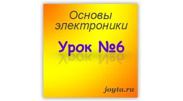 osnovy-elektroniki-urok-6-kondensatory-chast2-min