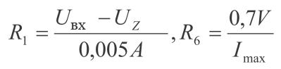 stabilizator-anodnogo-napryazheniya-sxema-i-opisanie-1