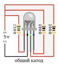 RGB светодиод с общим катодом