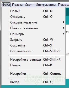"Меню ""Файл"""