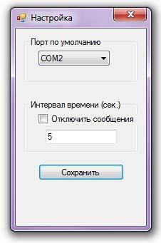 pristavka-k-kompyuteru-termometr-i-gigrometr-na-mikrokontrollere-atmega8-sxema-4